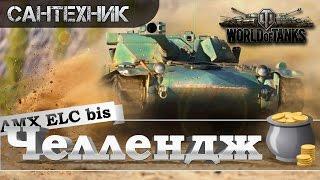 ЛБЗ от Сантеха: Выпуск 1 ~World of Tanks (wot)