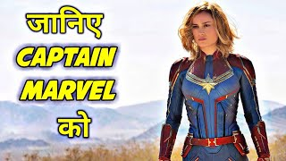 Captain Marvel Origin Explained In HINDI | Captain Marvel Movie Story | Captain Marvel In Avengers 4