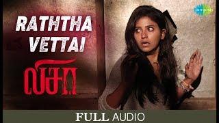 Raththa Vettai | Full Audio | Lisaa 3D | Anjali | Santhosh Dhayanidhi | Mahalingam | Mani Amuthavan