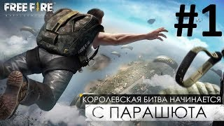 FREE FIRE - BATTLEGROUNDS #1. МОЯ ПЕРВАЯ ИГРА В FREE FIRE BATTLEGROUNDS