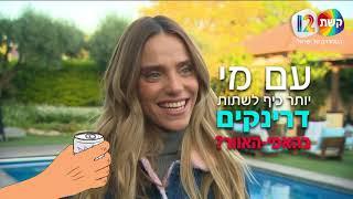 ערב טוב עם גיא פינס עונה 1 פרק 25 | רותם סלע עונה על שאלות גורליות