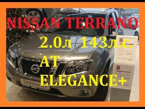 NISSAN TERRANO 2.0 л 143 л.с. АТ ELEGANCE+ СЕРЫЙ за 1 375 930 руб