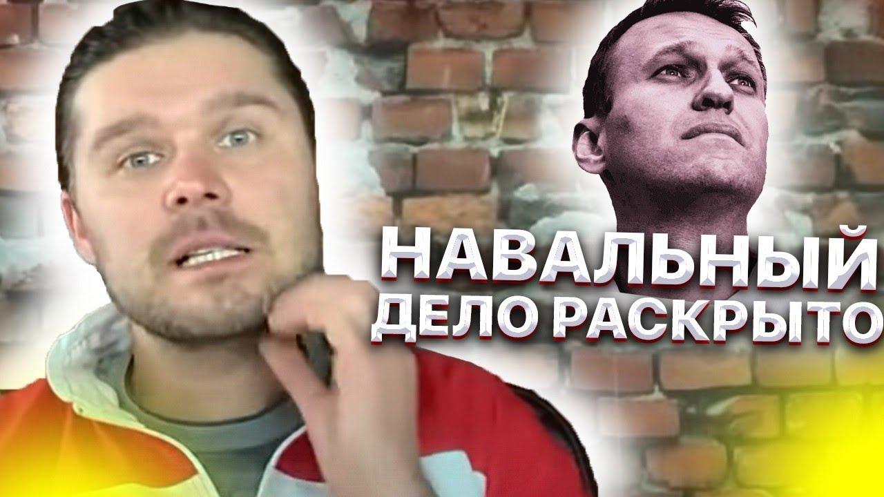 Навальный. Дело раскрыто. Разбор расследования Алексея Навального. Вопросы и диссонанс.