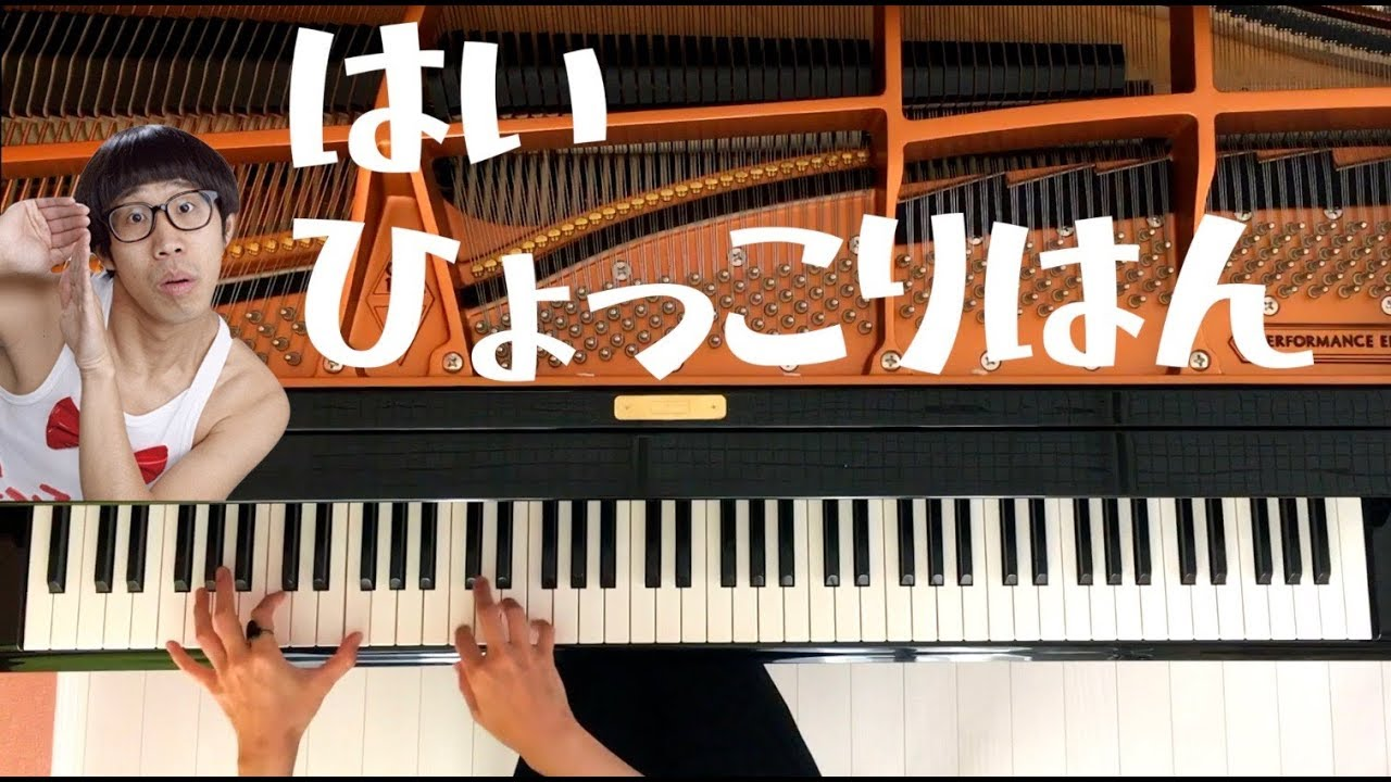 【ピアノ】ひょっこりはん/弾いてみた/Piano/CANACANA