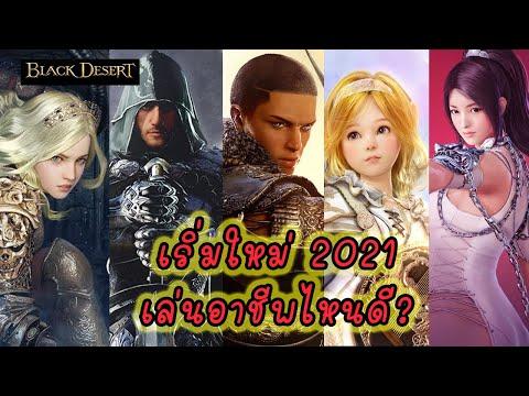 [Black Desert Online] แนะนำ อาชีพ สำหรับผู้เล่นใหม่ V.2021 ควรเล่นตัวไหนก่อนดี ?