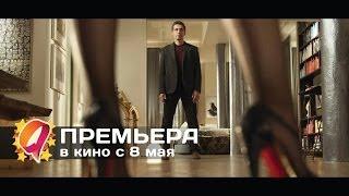 Под маской жиголо (2014) HD трейлер | премьера 8 мая