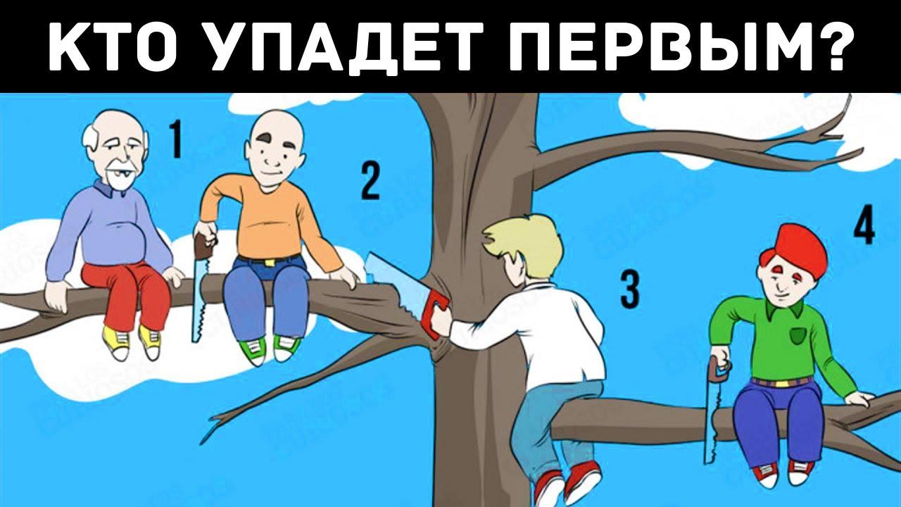 Кто Упадет Первым? (Видео Тест на Личность)