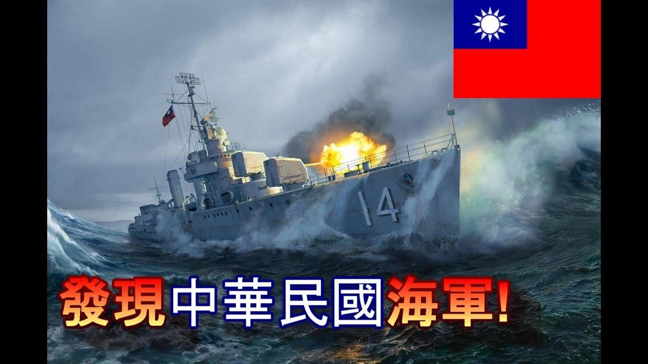 World of Warships 戰艦世界 洛陽艦 - 中華海軍發威!! - YouTube