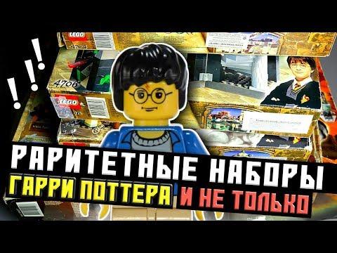 Купил Старое Лего Гарри Поттер для новых обзоров!
