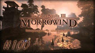 Morrowind Fullrest RePack часть 100 Вежливость