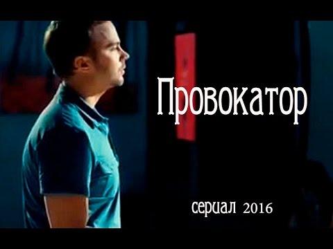 Сериал Провокатор (2016) смотреть онлайн бесплатно!