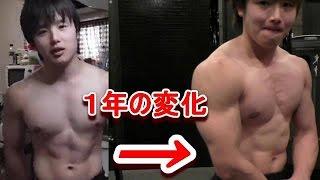 本気で筋トレ初めて今年1年の身体の変化。before and after body transformation