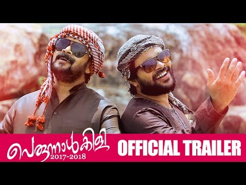 Perunnal kili 2017-18 Official Trailer   Millennium Audios   Shafi Kollam   Thajudheen Vatakara