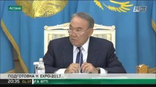 Президент РК: Выставка «ЭКСПО» стала национальным проектом
