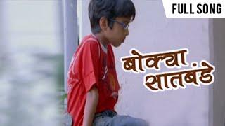Baixar Bokya Satbande (Version 2) - Marathi Song - Dilip Prabhavalkar, Aryan Narvekar