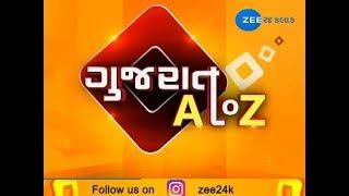 Top A to Z news from Gujarat | 16-02-2019 | Zee 24 Kalak