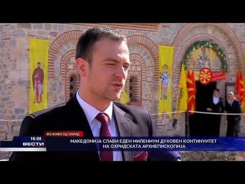 Македонија слави еден милениум духовен континуитет на Охридската архиепископија