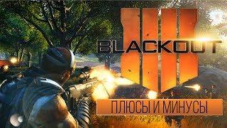 Black Ops 4: Blackout - ПЛЮСЫ И МИНУСЫ