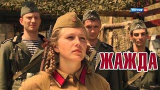 Фильм «Жажда» (Россия), военный, боевик, HD