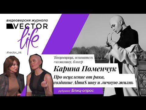 #vector_irk  #иркутск Карина Поменчук, про исцеление от рака, создание #алмазшоу и личную жизнь.