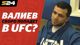 Тимур Валиев – о переходе в UFC, желании подраться с Яном и советах по изучению английского| Sport24