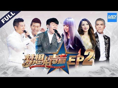 [ FULL ] 第2期: Hebe唱到手发抖 JJ自弹自唱放大招 《梦想的声音》20161111 /浙江卫视官方HD/