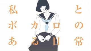 【12月3日発売】私とボカロのある日常【ボカロコンピ】 / Watashi to Vocalo no Aru Nichijyo【Vocalo Compilation Album】