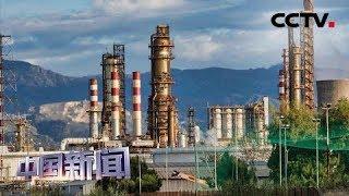 [中国新闻] 美国会软化对伊朗立场吗?美媒:美伊谈判障碍消除 | CCTV中文国际