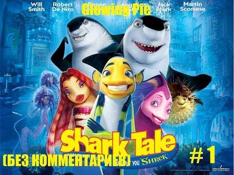 ПОДВОДНАЯ БРАТВА (Shark Tale) Прохождение # 1 [Без комментариев]
