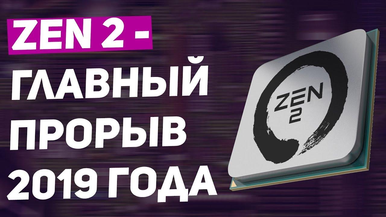 ЛУЧШИЕ ПРОЦЕССОРЫ 2019 - ОБЗОР ZEN 2 / RYZEN 3000 / EPYC ROME