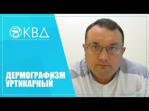 1408  Дермографизм уртикарный