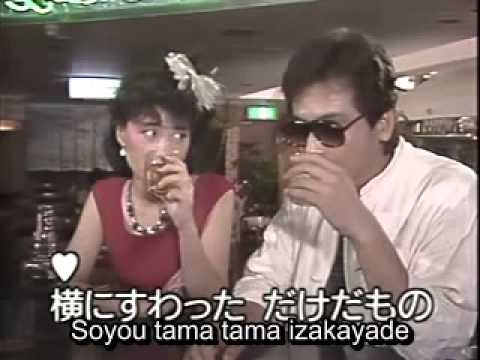 Izakaya - 居酒屋 (Itsuki Hiroshi) - karaoke