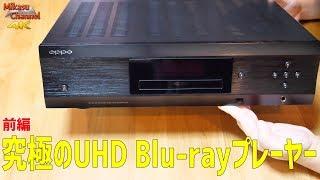 究極のuhd blu rayプレーヤー!oppo udp 205 前編【4k】