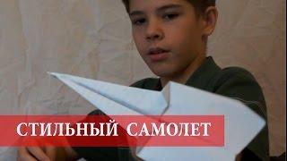Стильный САМОЛЕТ из бумаги / Сделай сам / Мастер-класс по оригами. Just MOM