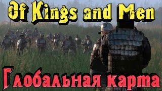 Of Kings And Men ВОЙНА на мировой карте
