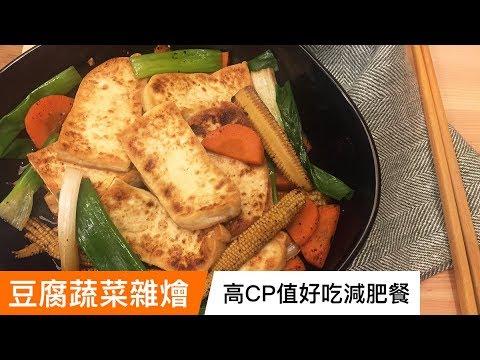 豆腐蔬菜雜燴 高CP值好吃減肥餐 菜單研究所034