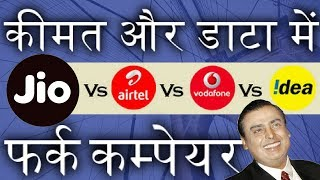 Video Jio Compare Data Plan With Airtel, Vodafone And Idea! Best 4G Plan Comparison of recharge In Hindi download MP3, 3GP, MP4, WEBM, AVI, FLV Desember 2017