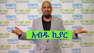 Ethiopia: EthioTube Presents Ethiopian Music Star Abdu Kiar - Part 1 of 3 | April 2016