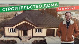 Строительство дома из газобетона за 11 минут