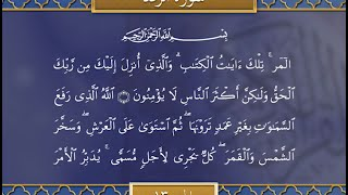 Recitation of the Holy Quran, Part 13