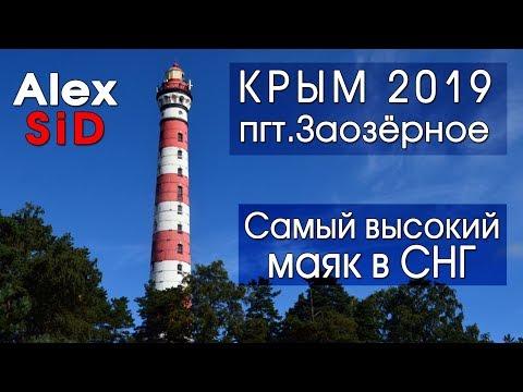 Крым 2019 / Заозёрное / Самый высокий маяк в СНГ