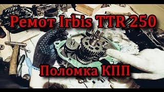 Поломка Irbis TTR 250. КПП. Снятие двигателя, разборка.