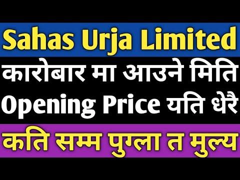 Download Sahas Urja Limited को IPO कारोबार मा आउने✅कति सम्म पुग्ला मुल्य🔥Nepal Share Market News