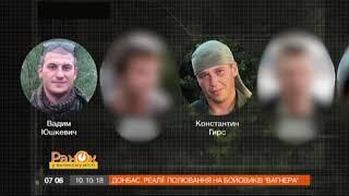 Донбасс.Реалии: Охота на боевиков Вагнера