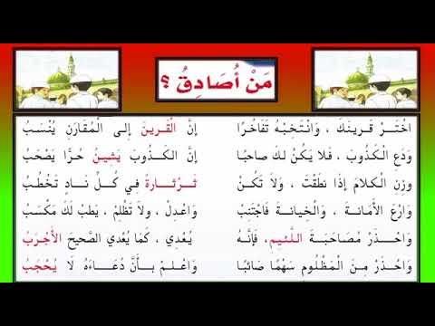 النص الشعري من أصادق Youtube