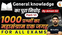 10:00 PM - All Competitive Exams   GK by Aman Sir   1000 Questions of GK (Part-VI)