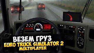 Euro Truck Simulator 2 (По сети) #2 - Везём груз