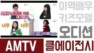 [AMTV] 아역배우 오디션 2회 - 연기 편 / 클에이전시 아역배우