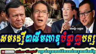 Khan sovan - Sam Rains is Who destroyed CNRP, Khmer news today, Cambodia hot news, Breaking news