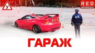 ЗАЕЗД В БОКС (Гараж)  100% Сдача Упражнения [Автошкола RED]